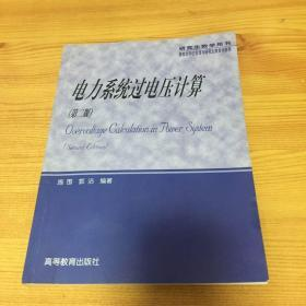 研究生教学用书:电力系统过电压计算(第2版)