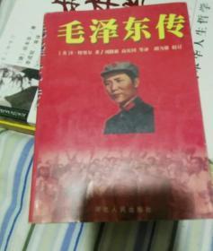 毛泽东传(图文本)