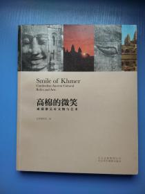 高棉的浅笑   柬埔寨吴哥文物与艺术