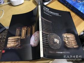 中国嘉德2019秋拍图录 普洱茶