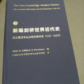 新编剑桥世界近代史(第3卷)