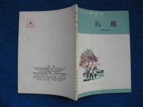 扎根(65年知青文学作品)