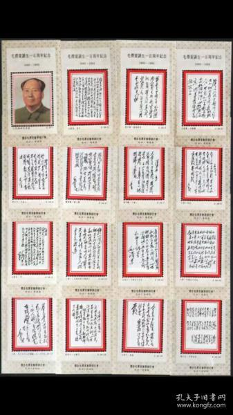 毛泽东诗词★毛泽东诞辰一百周年纪念张16全★毛泽东书法★值得珍藏★包邮