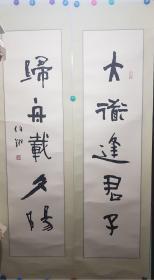 孙伯翔书法对联