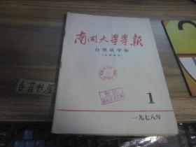 南开大学学报 自然科学版【化学专刊】  【1978年第1期】