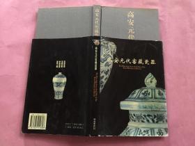 高安元代窑藏瓷器