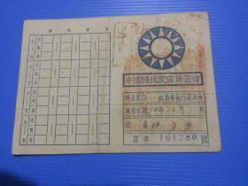 1945年中国国民党党员证一张,封面盖了好多章,少见