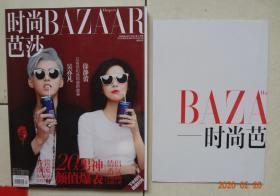 时尚芭莎 Bazaar 2015年2月号下 附吴亦凡  4开海报 、总第357期 封面人物吴亦凡、徐静蕾