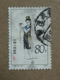 T69 红楼梦 金陵十二钗(12-12)妙玉奉茶 80分邮票(信销票)多图实拍保真