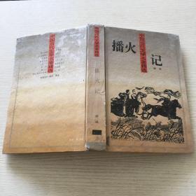 中国当代文学名著精选(播火记)