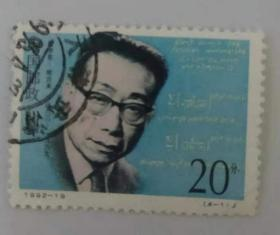 J字头熊庆来邮票