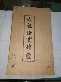 六祖法宝坛经 (线装本)