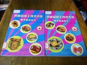 《肉食品加工技术大全—畜肉食品加工/禽肉食品加工》两册全