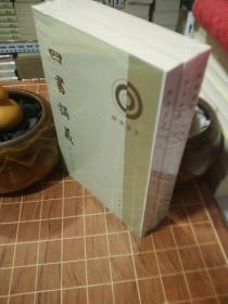 四书讲义   理学丛书  全3册  平装 本