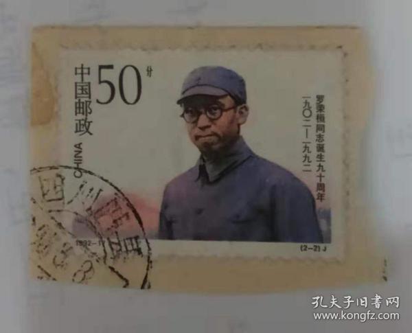 J字头罗荣桓邮票