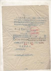 家庭报告书1958年。张家口市蔚县完全小学(2019.11.13日上