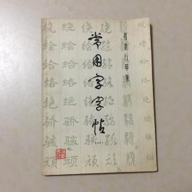 常用字字帖 (一)