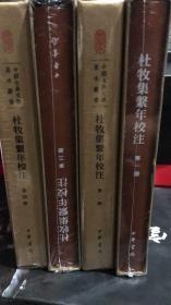 杜牧集系年校注(中国古典文学基本丛书·典藏本)