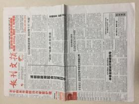 报刊文摘 2019年 6月24日 星期一 今日4版 第4187期 邮发代号:3-15