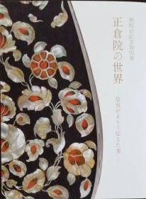N-2802 正仓院 世界  东京国立博物馆