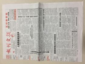 报刊文摘 2019年 7月1日 星期一 今日4版 第4190期 邮发代号:3-15