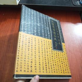 中国国家图书馆藏敦煌遗书精品选