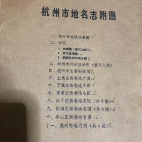 【杭州市地名志附图】  全套十八张 现十二张合售 看图片