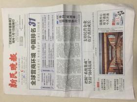 新民晚报 2019年 10月24日 星期四 今日24版 第21067期 邮发代号:3-5
