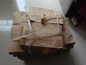 九江市港口管理局老牛皮信封2000个原捆合售