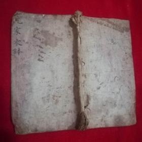 清或民国手抄本(元家衣钵)抄选乡墨精华,61页,字迹写的很好,品见图及描述