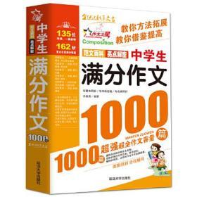 中学生满分作文1000篇-(双色)