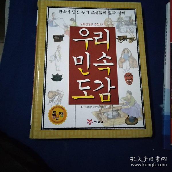 韩文原版 민속에담긴우리조상들의삶과지혜 우리민속도감  我们祖先的生活和智慧我们的民俗图鉴.