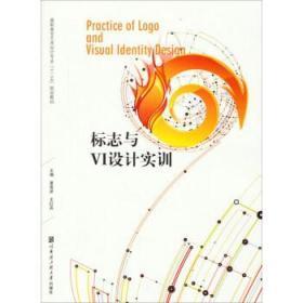 """标志与VI设计实训高职高专艺术设计专业""""十二五""""规划教"""