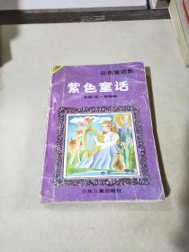 彩色童话集:紫色童话