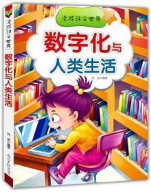 正版图书 (16教育部)漫游科学世界:数字化与人类生活刘波著光