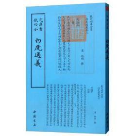 正版新书 钦定四库全书:白虎通义  班固 中国书店