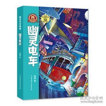 正版新书 熊贝贝文学馆--幽灵电车 杨鹏 北方妇女儿童