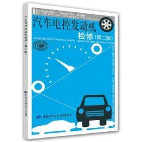 汽车电控发动机检修(第2版)