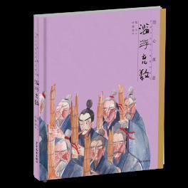 正版新书 【精装绘本】中国古代寓言典藏图画书--【美绘版】滥竽