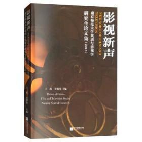 正版新书 【社科】影视新声 王晖,贾冀川 江苏凤凰文艺