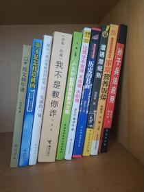 孙子兵法应用等10本书合售