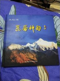 昆仑神韵(中国·格尔木 映像)