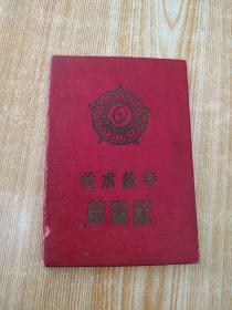 技术能手荣誉证(1957)