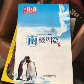 儿童文学金牌作家书系 科学家两极历险丛书-南极历险