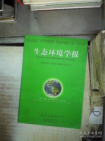 生态环境学报  2016  10 。