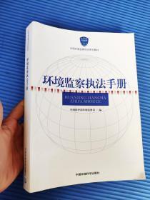 全国环境监察培训系列教材:环境监察执法手册9787511110947(前页盖有印章)