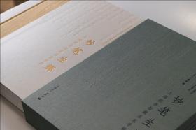 《妙笔生辉:上海图书馆藏名家手稿》(附赠限量别册一本,含五位篆刻名家周建国、李文骏、刘葆国、张遴骏、谭䬅的多枚钤印)