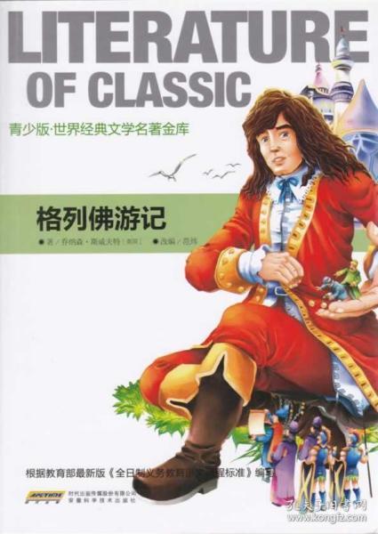 正版新书 青少年版*世界经典文学名著金库--格列佛游记 斯威夫特,
