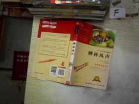柳林风声 彩插励志版  语文新课标必读无障碍阅读