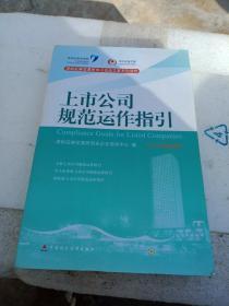 上市公司规范运作指引(2015年修订版)